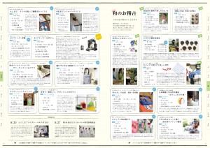 A4冊子10P-P11 [更新済]