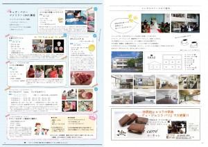 A4冊子12P-P13 [更新済み]-001