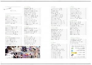 A4冊子2P-P3 [更新済み]