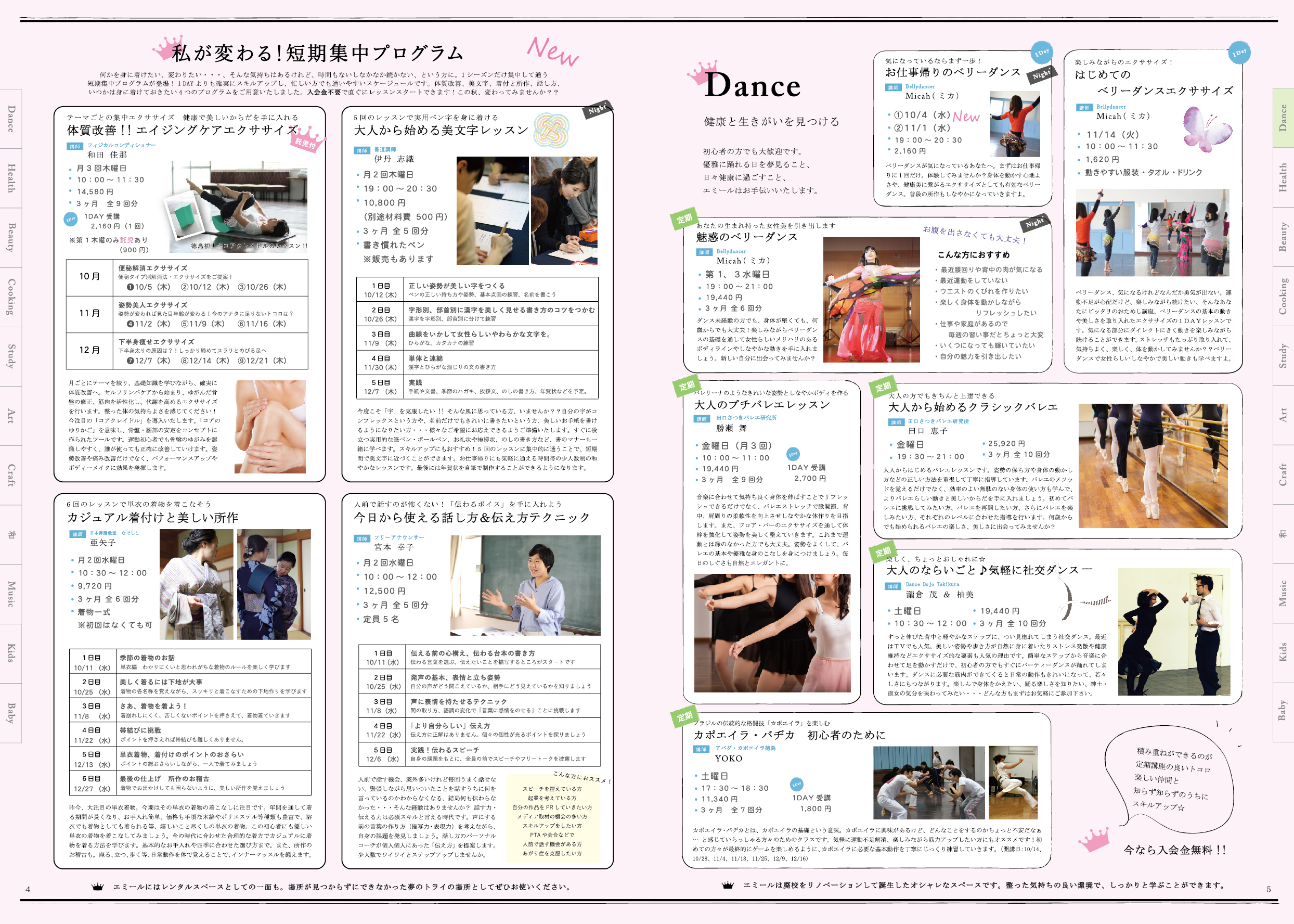 http://emile.jp/blog/wp-content/uploads/2014/03/A4冊子4P-P5-更新済み-1.jpg