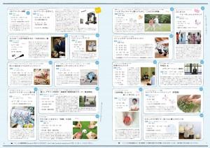 A4冊子6P-P7 [更新済み]-001